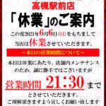 【休業】ハイパーアサヒ高槻駅前店 (2021年6月6日休業・大阪府)