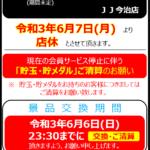 【休業】JJ今治店(2021年6月6日休業・愛媛県)