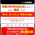 【閉店】JJ空港通店(2021年6月6日閉店・愛媛県)