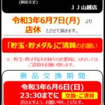 【休業】JJ山越店(2021年6月6日休業・愛媛県)