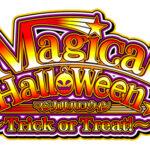 マジカルハロウィン最新作が有利区間3000Gに対応したパチスロ6.2号機で適合 ~新台「マジカルハロウィン~Trick or Treat!~」適合
