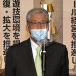 京都府遊協総会、任期満了による役員改選で白川理事長を9選