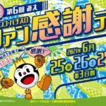 三重県遊協、6月25日より「2021年初夏第6回みえパチンコ・パチスロファン感謝デー」を開催
