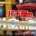 パチンコ・パチスロ関連動画まとめ(※7月1日更新)