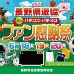 6月18日より3日間「2021長野県遊協夏のパチンコ・パチスロファン感謝祭」を開催