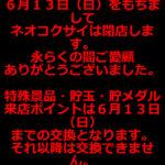 【閉店】ネオコクサイ(2021年6月13日閉店・山形県)
