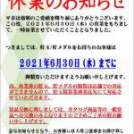 【休業】パチギンアース&ムーン(2021年6月30日休業・大阪府)