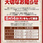 【閉店】ピーアーク北綾瀬(2021年6月14日閉店・東京都)