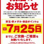 【閉店】RAPPORT(2021年7月25日閉店・岩手県)