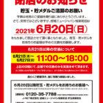 【閉店】成城ニュージャパン桜新町店(2021年6月20日閉店・東京都)