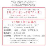 【閉店】新橋トップス(2021年6月30日閉店・東京都)