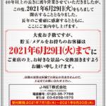 【閉店】シンザン南陽店(2021年6月29日閉店・愛知県)