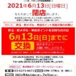 【閉店】大使館長野店(2021年6月13日閉店・長野県)