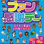 東京都遊協、6月25日より「第32回ファン感謝デー」を開催