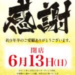 【閉店】スロットクラブバニラ(2021年6月13日閉店・兵庫県)