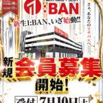 大阪府高槻市にパチンコ新店『1:BAN』が7月22日グランドオープン