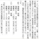 【パチンコM&A】ブレインワン、『PANDORA柏高田店』(千葉県)をグループ化