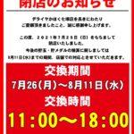 【閉店】デライヤかほく七塚店(2021年7月25日閉店・石川県)