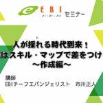 EBI、人材育成の定番手法「スキル・マップ」をレクチャー