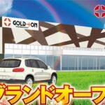 富山県富山市に『ゴールドプラスオン西長江店』が近日グランドオープン