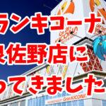 パチンコ・パチスロ関連動画まとめ(※7月30日更新)