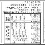 【パチンコM&A】ジン・コーポレーション、『SANSEI篠ノ井店』(長野県)をグループ化