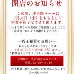 【閉店】甲子園パール (2021年7月31日閉店・東京都)