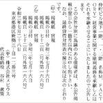 【パチンコM&A】メビウス、『M・FACTORY』(東京都)をグループ化