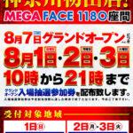 フェイスグループが神奈川初進出、パチンコ新店『メガフェイス1180座間』が8月7日グランドオープン