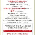 【閉店】メガガイア座間店(2021年7月11日閉店・神奈川県)