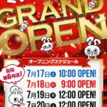 ノヴィルグループ高知第6店『ミリオン南国店』が7月17日にグランドオープン