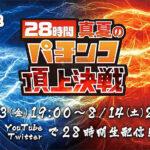 日工組、8月13日・14日に「みんなのパチンコフェスONLINE2021」を開催