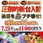 パチンコ店のリニューアルオープンまとめ(※7月21日)