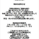 【閉店】プレイランド1円屋MAX(2021年7月18日閉店・静岡県)