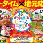 ピータイムグループ、地元地域の商材を景品販売する「沖縄をもっと応援するフェア!」第3弾をスタート