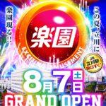 JR立川駅南口に大型パチンコ店『楽園 立川店』が8月7日グランドオープン
