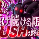 鬼から逃げ続ける限りRUSHは終わらない! 高尾、パチンコ新台「Pリアル鬼ごっこ2」のPV公開