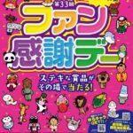 東京都遊協、7月16日より「第33回パチンコ・パチスロファン感謝デー」を開催