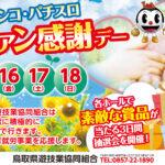 鳥取県遊協、7月16日より「パチンコ・パチスロファン感謝デー」を開催