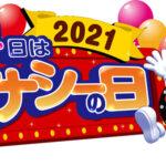 豊丸産業、「7月4日はナナシーの日2021特設サイト」を公開