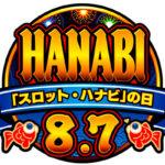 8月7日は「スロット・ハナビの日」、ユニバーサルが記念日に制定