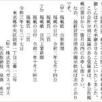 【パチンコM&A】ベガスベガス、『メガガイア函館港店』(北海道)をグループ化