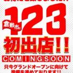 延田グループの新店『123水島店』が近日グランドオープン