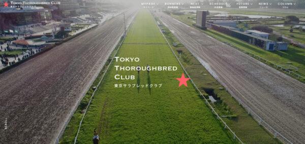 東京サラブレッドクラブホームページ