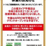 『ARROW平塚店』が近日グランドオープン ~『ガイア平塚店』より屋号変更
