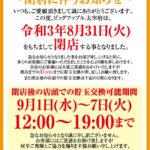【閉店】ビッグアップル.太宰府(2021年8月31日閉店・福岡県)