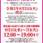 【閉店】ビッグアップル.住吉店(2021年8月31日閉店・長崎県)