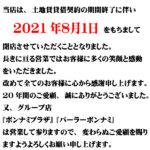 【閉店】パーラーDELDAS(2021年8月1日閉店・福岡県)