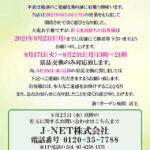 【閉店】新!ガーデン座間(2021年8月16日閉店・神奈川県)