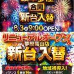 パチンコ店のリニューアルオープンまとめ(※8月3日)